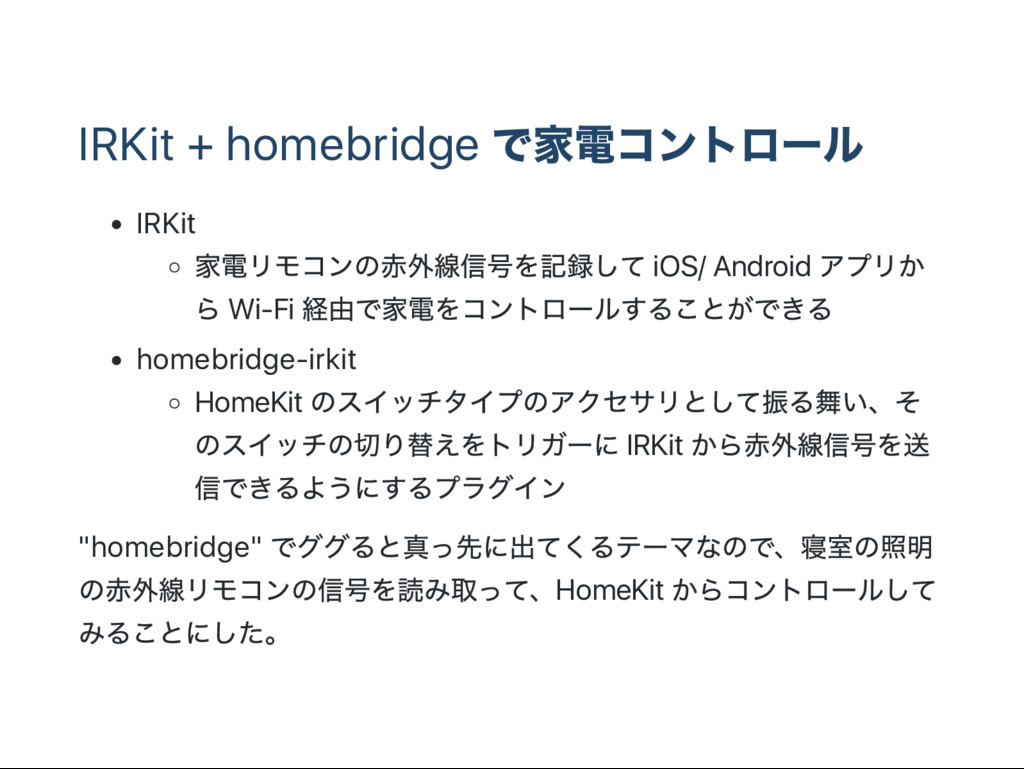 IRKit + homebridge IRKit iOS/ Android Wi‑Fi hom...