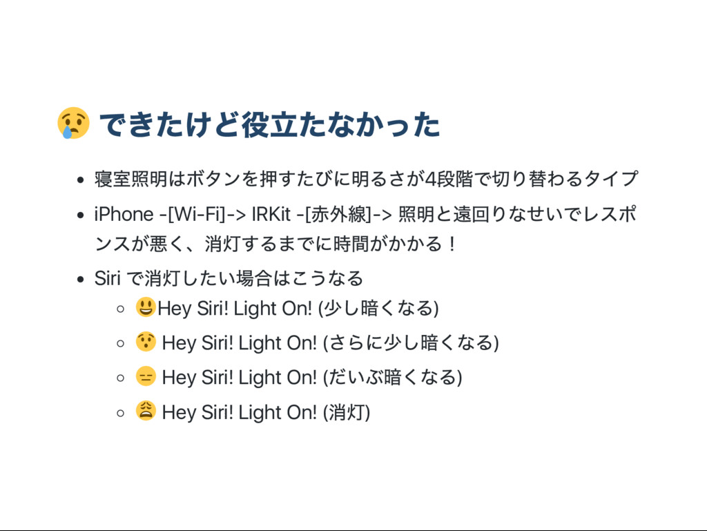 4 iPhone ‑[Wi‑Fi]‑> IRKit ‑[ ]‑> Siri Hey Siri!...
