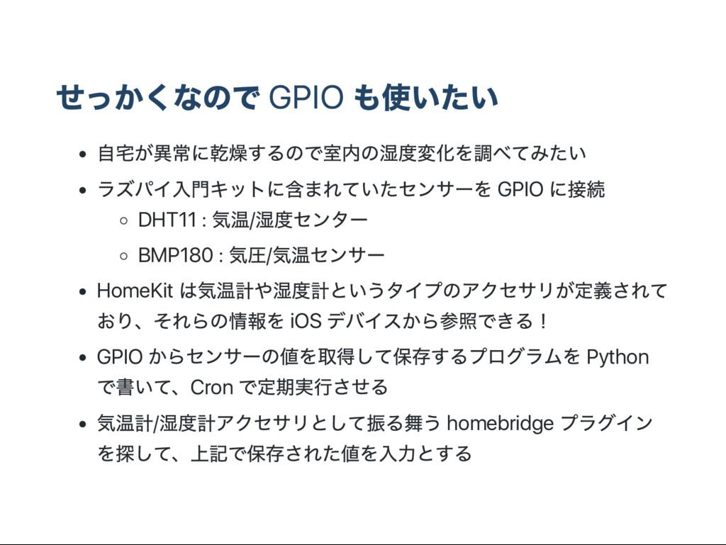 GPIO GPIO DHT11 : / BMP180 : / HomeKit iOS GPIO...