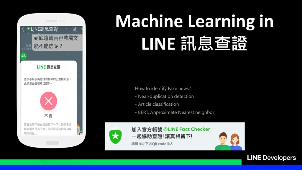 Machine Learning in LINE  - ? - , - , , , ,