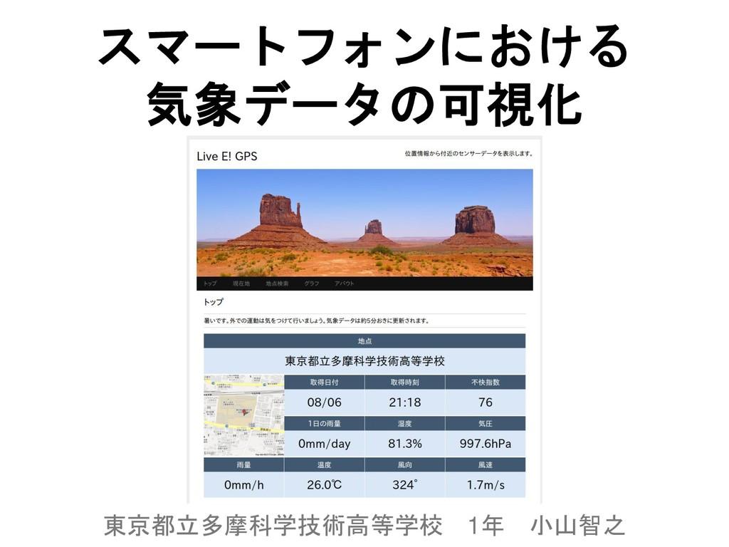 東京都立多摩科学技術高等学校 1年 小山智之 スマートフォンにおける 気象データの可視化