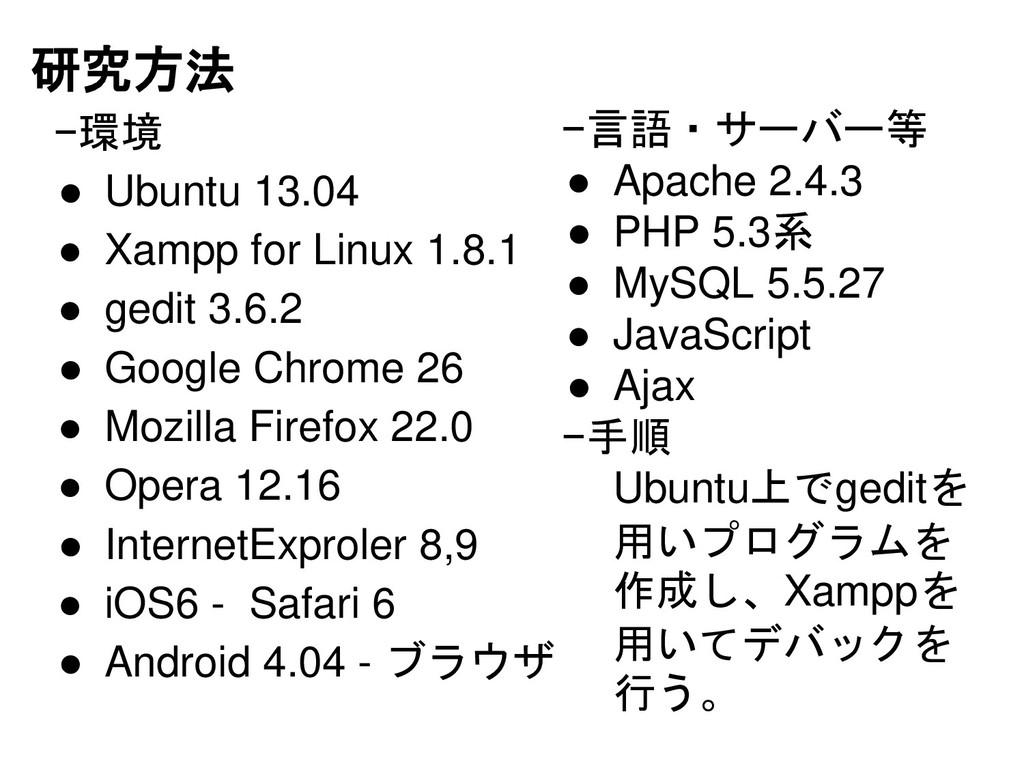 研究方法 −環境 ● Ubuntu 13.04 ● Xampp for Linux 1.8.1...