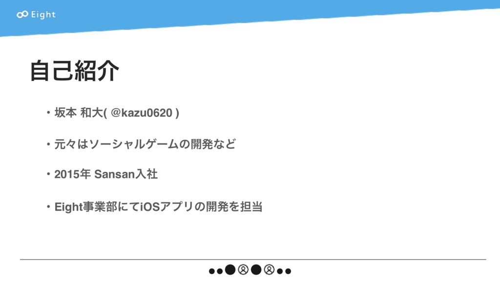 ࣗݾհ ɾࡔຊ େ( @kazu0620 ) ɾݩʑιʔγϟϧήʔϜͷ։ൃͳͲ ɾ201...