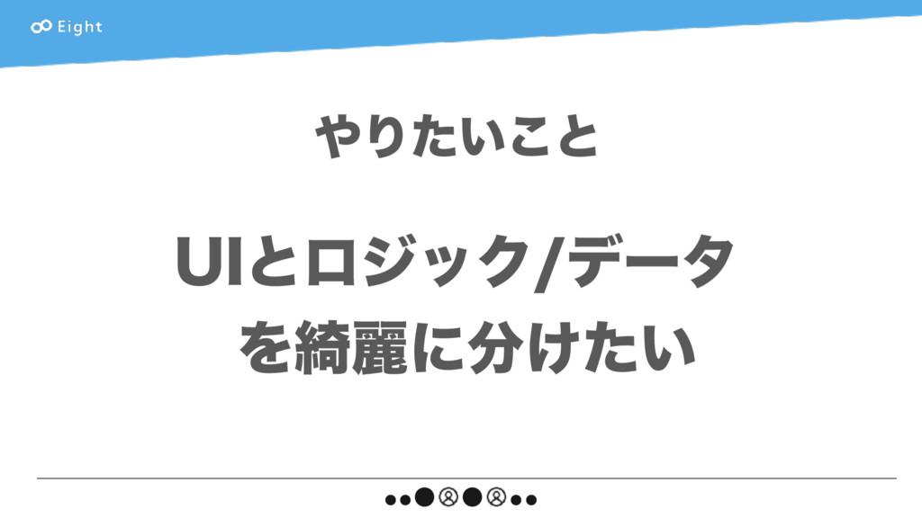 Γ͍ͨ͜ͱ 6*ͱϩδοΫσʔλ Λ៉ྷʹ͚͍ͨ