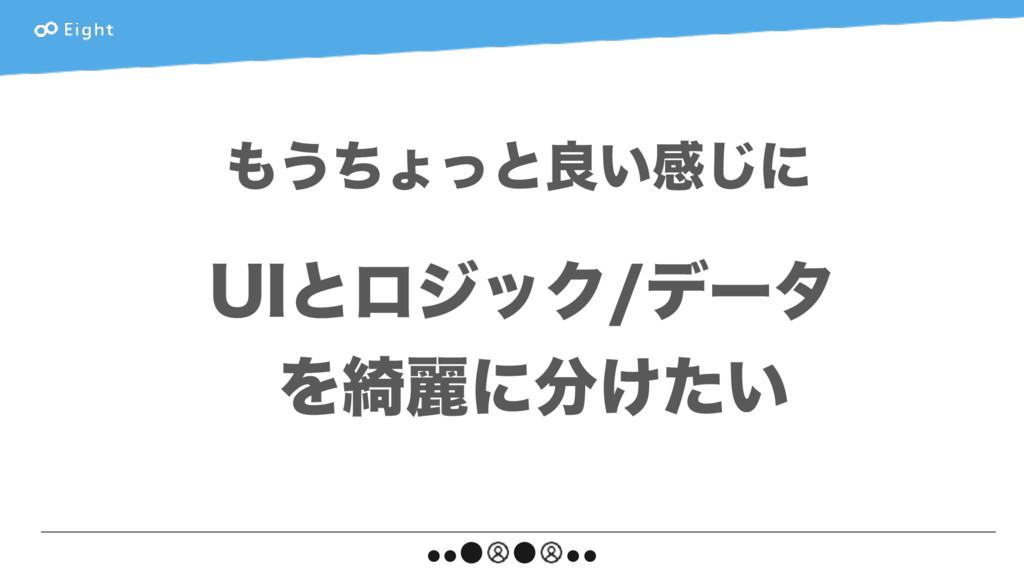 ͏ͪΐͬͱྑ͍ײ͡ʹ 6*ͱϩδοΫσʔλ Λ៉ྷʹ͚͍ͨ
