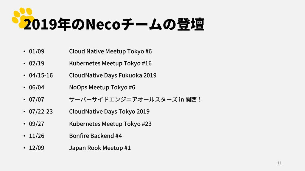 2019年のNecoチームの登壇 • 01/09 Cloud Native Meetup To...