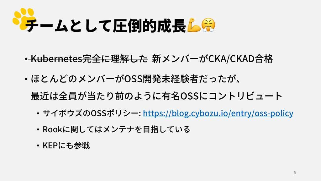 チームとして圧倒的成⻑ • Kubernetes完全に理解した 新メンバーがCKA/CKAD合...