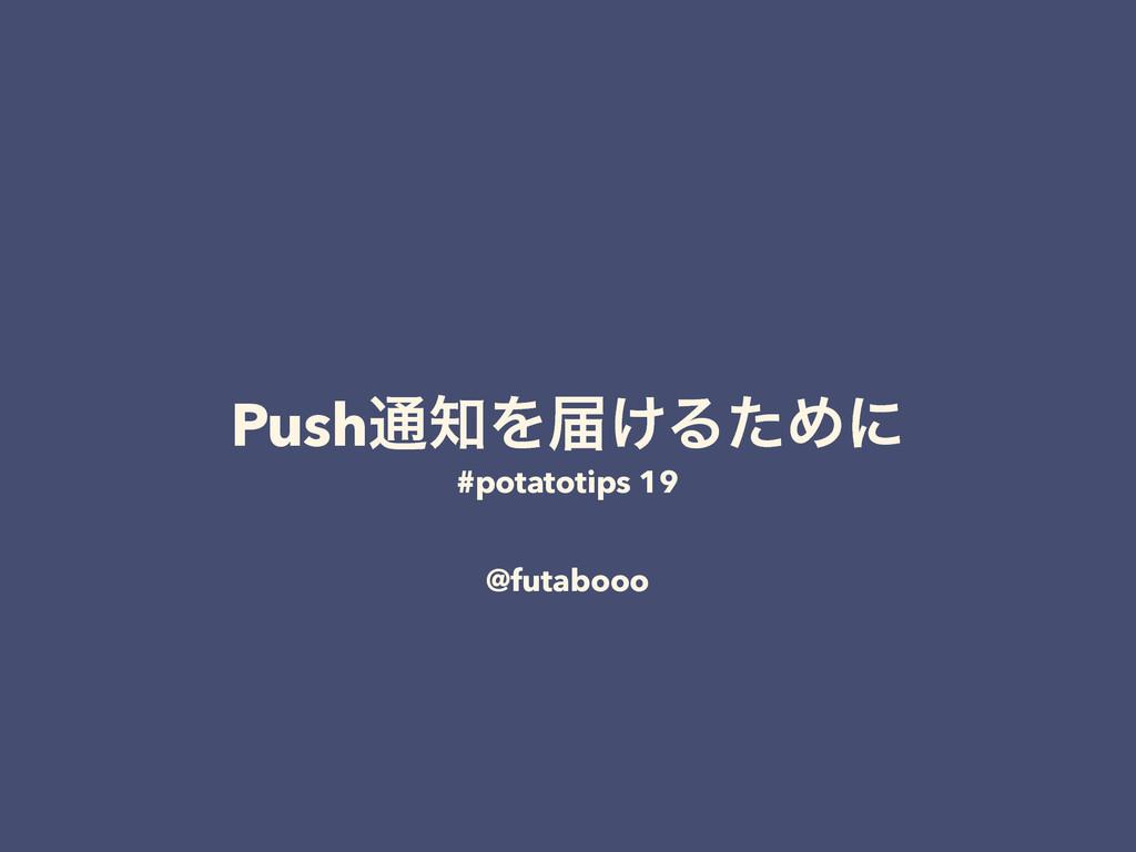 Push௨Λಧ͚ΔͨΊʹ #potatotips 19 @futabooo