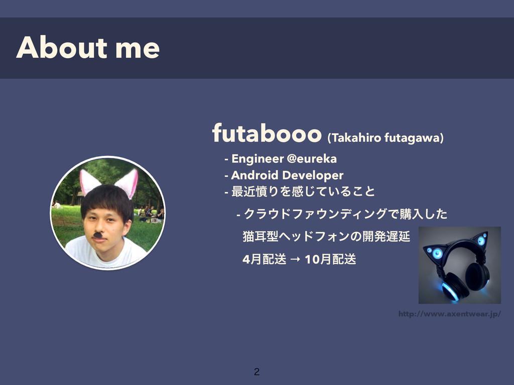 About me futabooo (Takahiro futagawa) - Enginee...