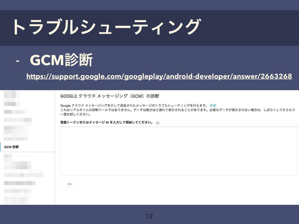 τϥϒϧγϡʔςΟϯά - GCMஅ https://support.google.c...