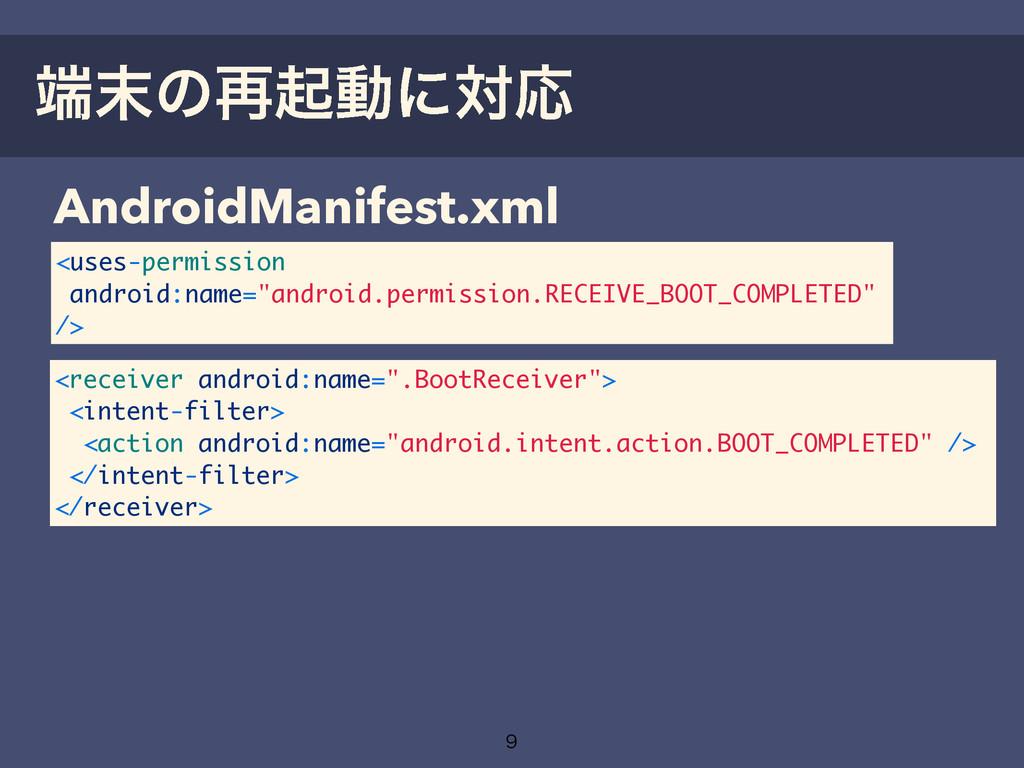 """ͷ࠶ىಈʹରԠ <uses-permission android:name=""""andr..."""