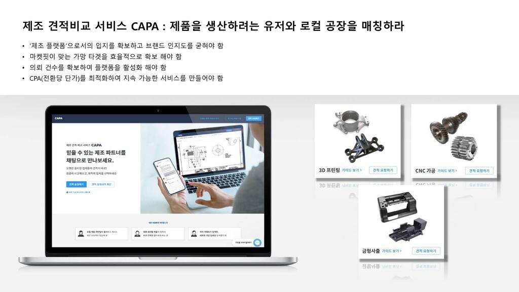 제조 견적비교 서비스 CAPA : 제품을 생산하려는 유저와 로컬 공장을 매칭하라 • ...