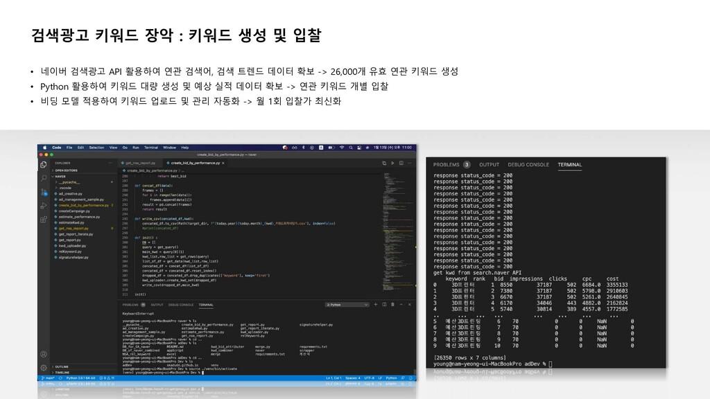 • 네이버 검색광고 API 활용하여 연관 검색어, 검색 트렌드 데이터 확보 -> 26...