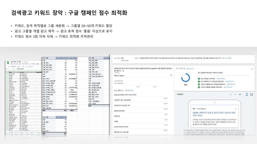 • 키워드, 검색 목적별로 그룹 세분화 -> 그룹별 20~50개 키워드 할당 • 광고...
