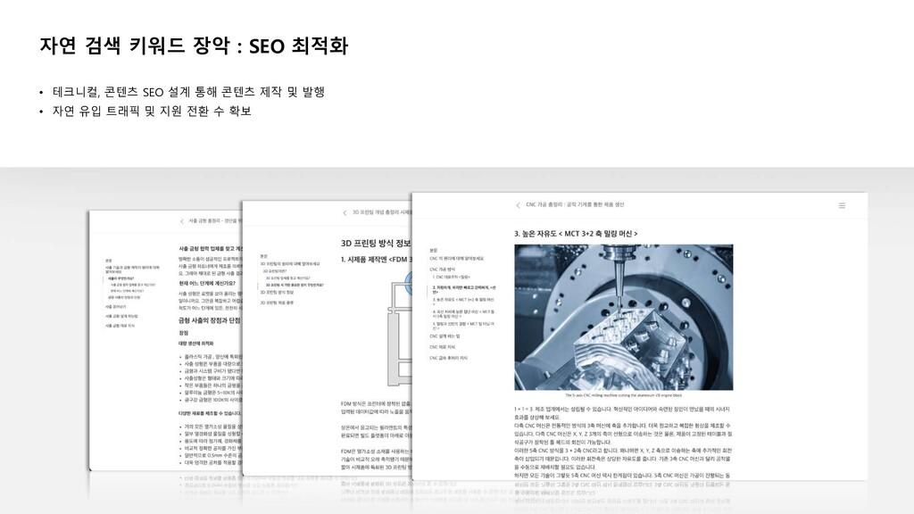 • 테크니컬, 콘텐츠 SEO 설계 통해 콘텐츠 제작 및 발행 • 자연 유입 트래픽 및...