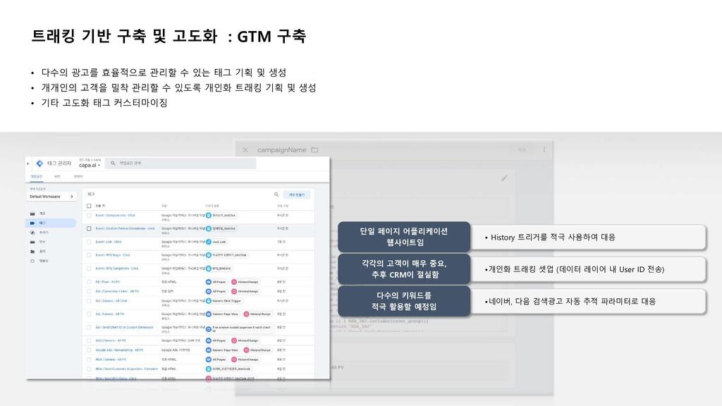 트래킹 기반 구축 및 고도화 : GTM 구축 • 다수의 광고를 효율적으로 관리할 수 ...