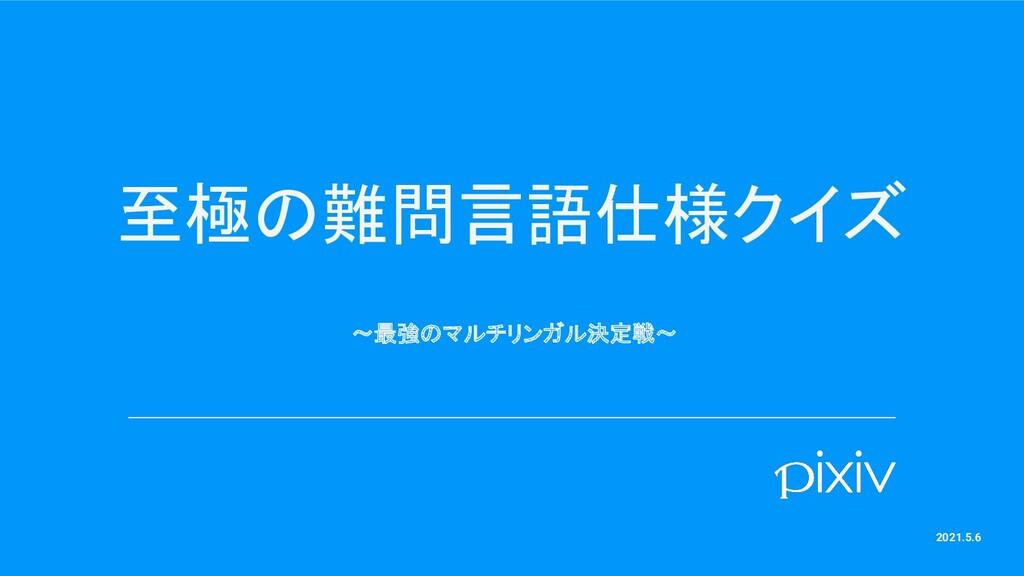 至極の難問言語仕様クイズ 〜最強のマルチリンガル決定戦〜 2021.5.6