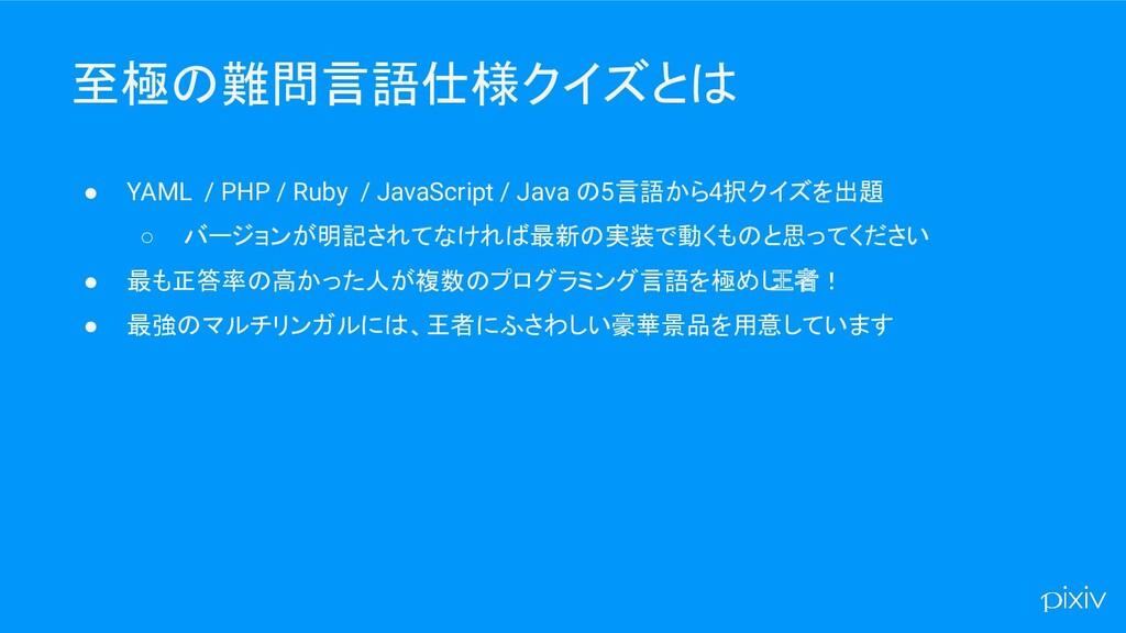 至極の難問言語仕様クイズとは ● YAML / PHP / Ruby / JavaScript...