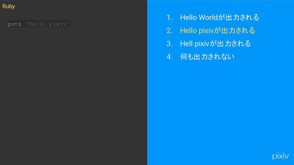 1. Hello Worldが出力される 2. Hello pixivが出力される 3. He...