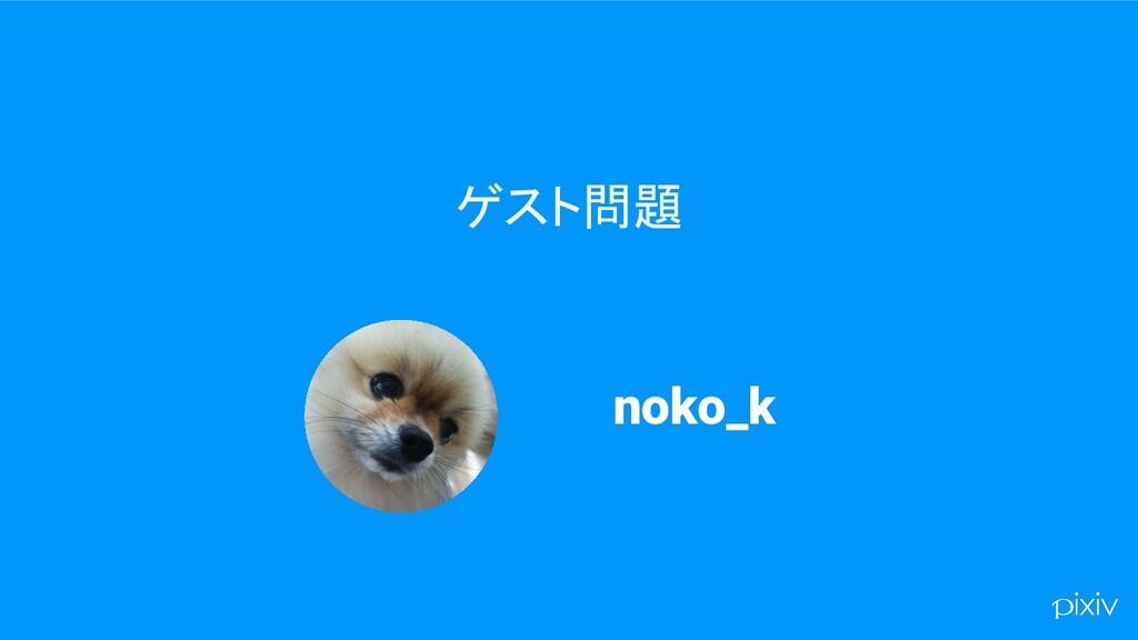 ゲスト問題 noko_k