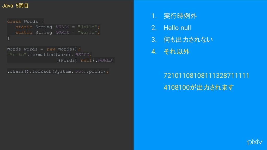 1. 実行時例外 2. Hello null 3. 何も出力されない 4. それ以外 7210...