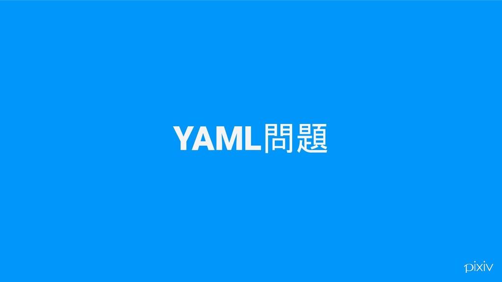 YAML問題