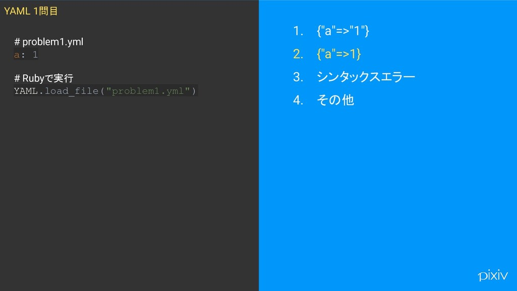 "1. {""a""=>""1""} 2. {""a""=>1} 3. シンタックスエラー 4. その他 Y..."