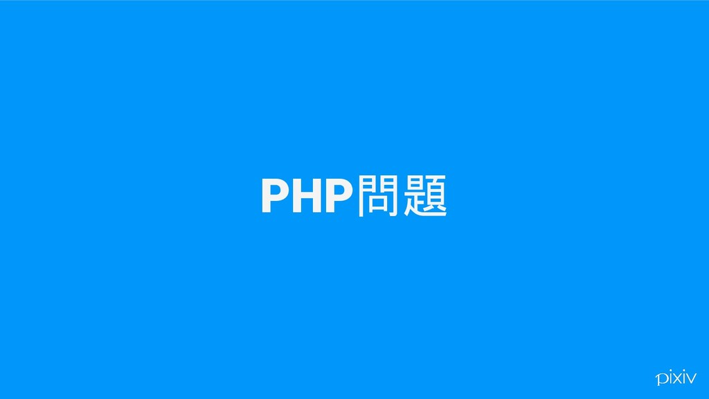 PHP問題