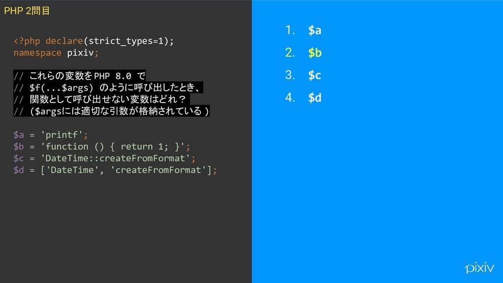 1. $a 2. $b 3. $c 4. $d PHP 2問目 <?php declare(s...