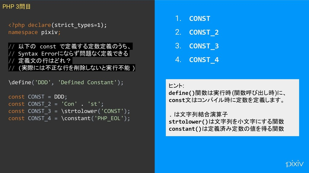 1. CONST 2. CONST_2 3. CONST_3 4. CONST_4 PHP 3...