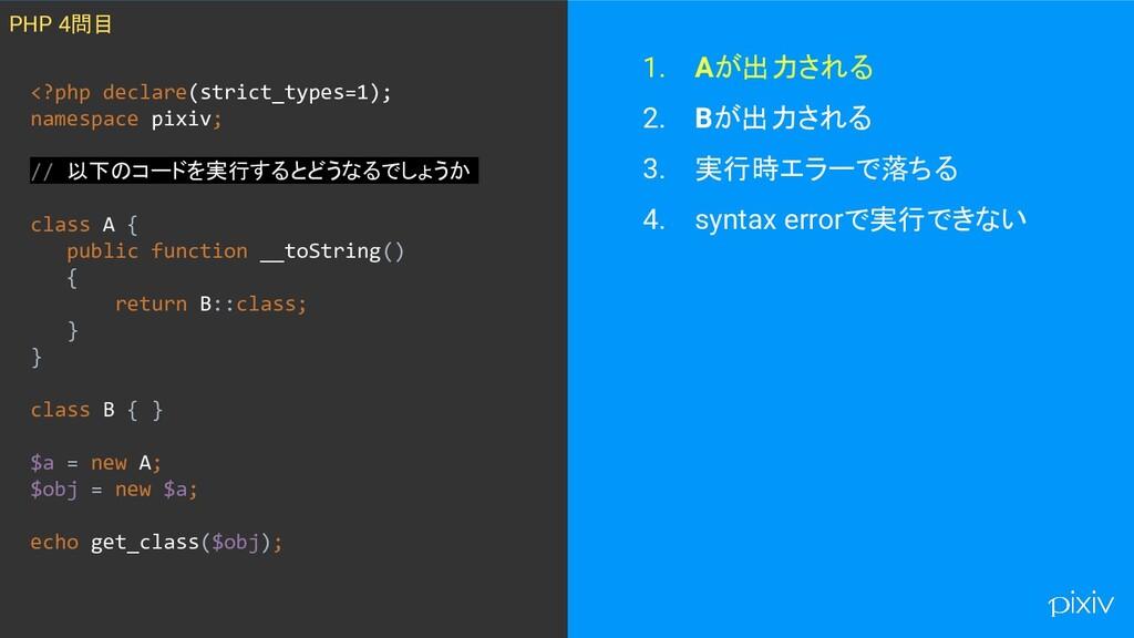 1. Aが出力される 2. Bが出力される 3. 実行時エラーで落ちる 4. syntax e...