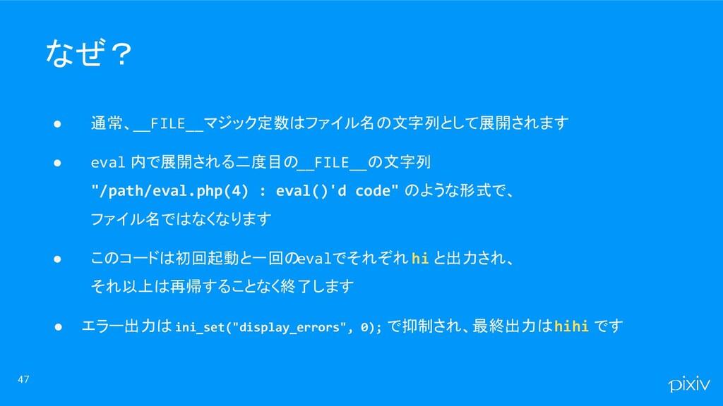 47 なぜ? ● 通常、__FILE__マジック定数はファイル名の文字列として展開されます ●...