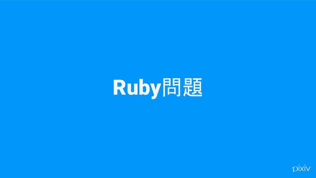 Ruby問題