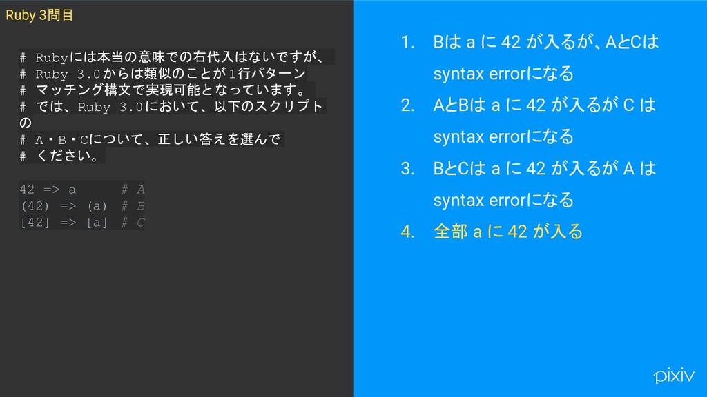 1. Bは a に 42 が入るが、AとCは syntax errorになる 2. AとBは ...