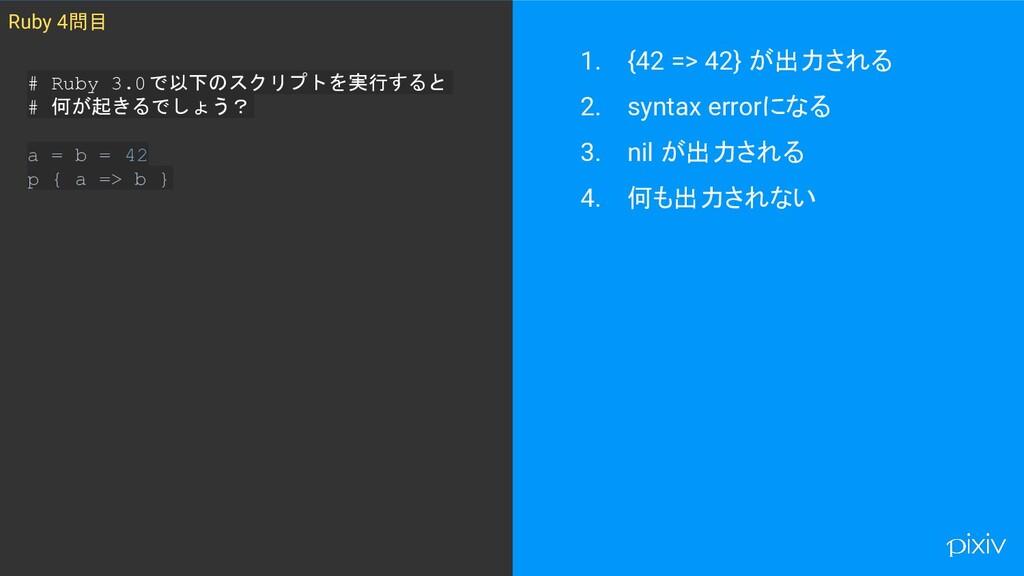 1. {42 => 42} が出力される 2. syntax errorになる 3. nil ...