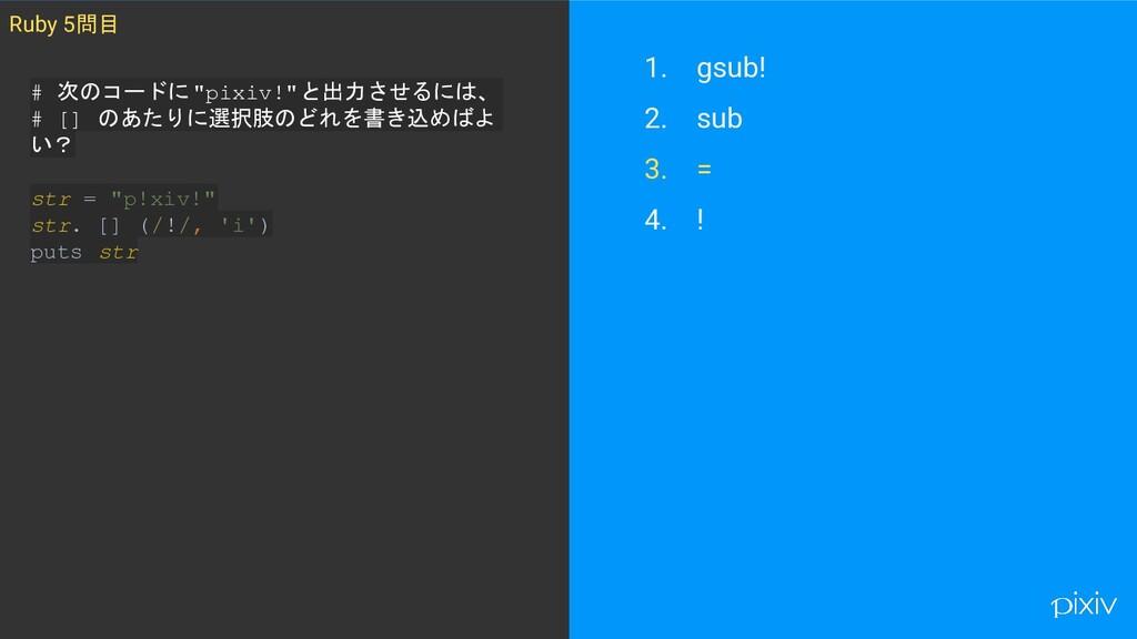 """1. gsub! 2. sub 3. = 4. ! Ruby 5問目 # 次のコードに""""pix..."""