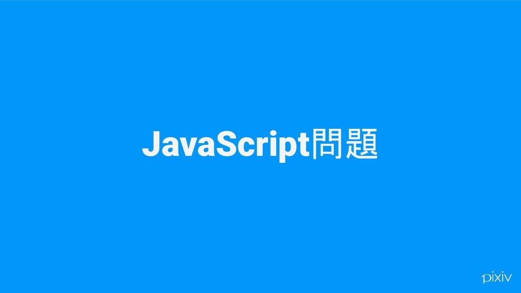 JavaScript問題