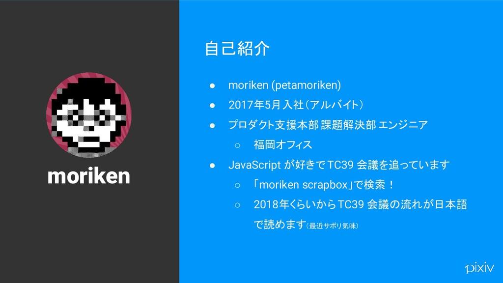 70 自己紹介 ● moriken (petamoriken) ● 2017年5月入社(アルバ...