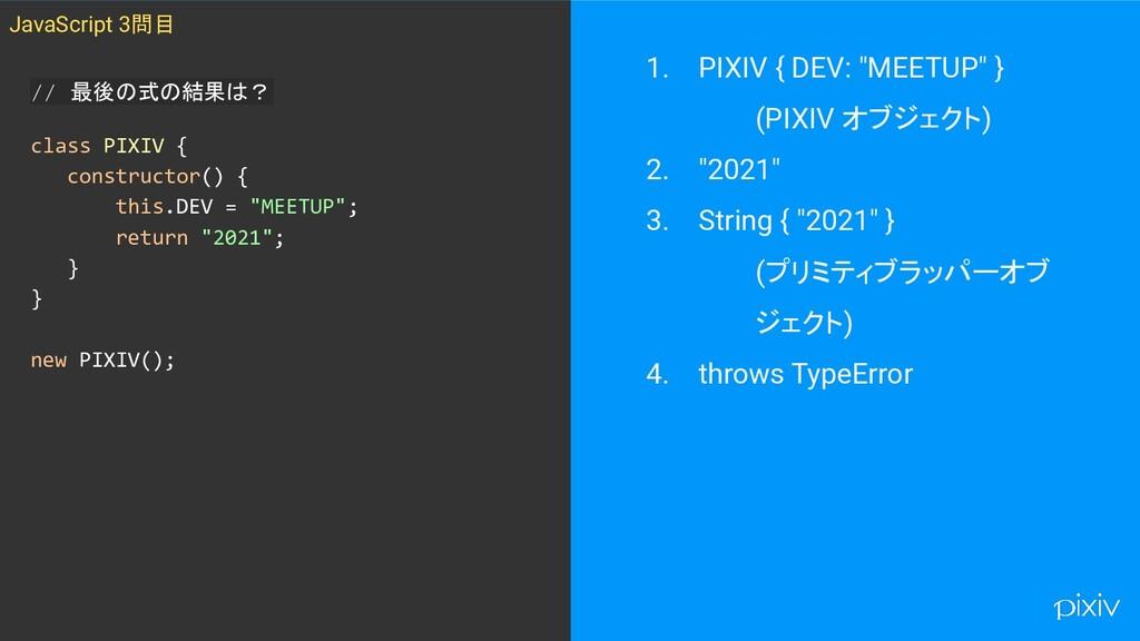 "1. PIXIV { DEV: ""MEETUP"" } (PIXIV オブジェクト) 2. ""2..."