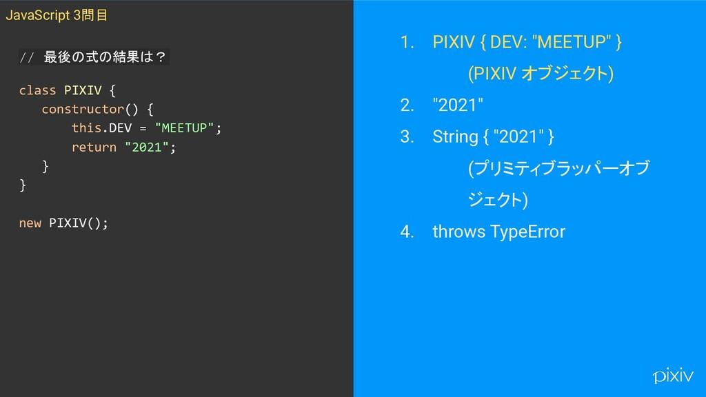 // 最後の式の結果は? class PIXIV { constructor() { this...