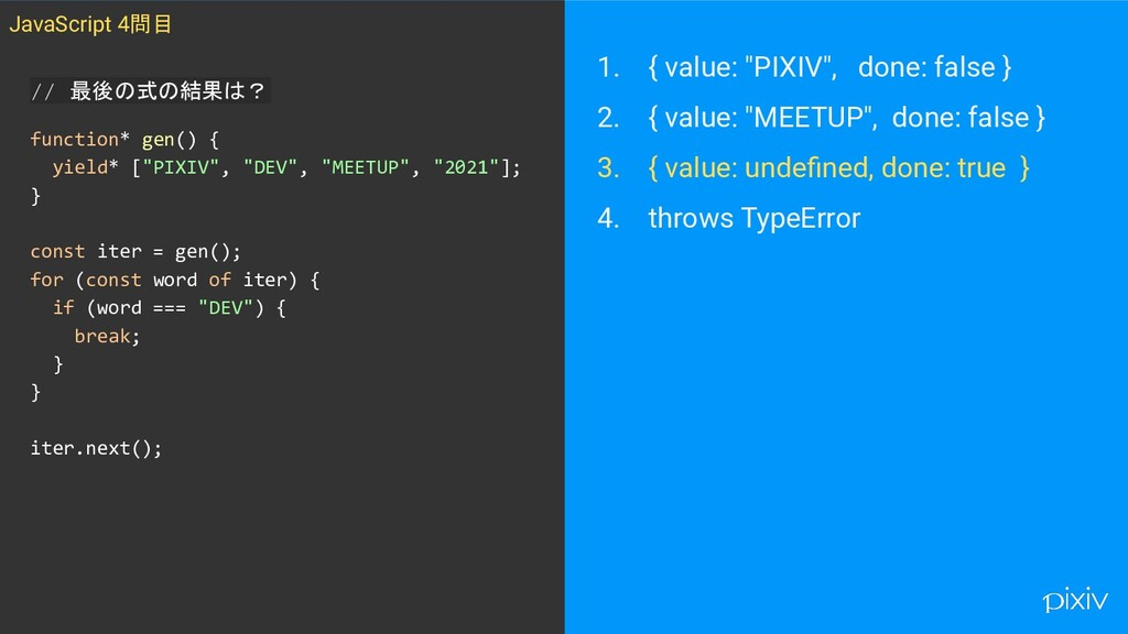 "1. { value: ""PIXIV"", done: false } 2. { value: ..."