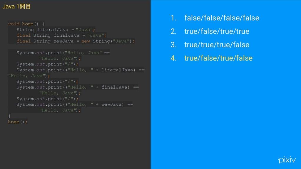 1. false/false/false/false 2. true/false/true/t...
