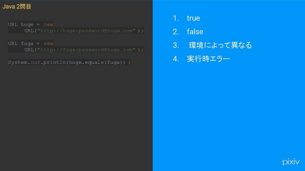 1. true 2. false 3. 環境によって異なる 4. 実行時エラー Java 2問...