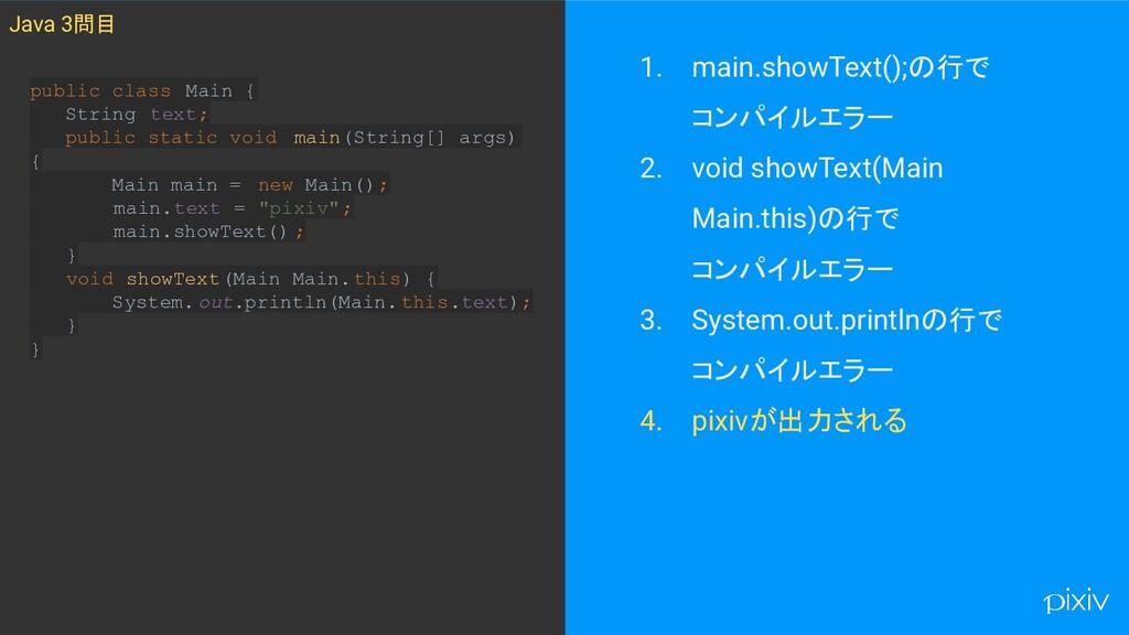 1. main.showText();の行で コンパイルエラー 2. void showTex...