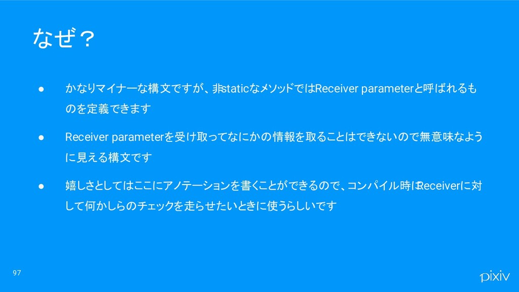 97 なぜ? ● かなりマイナーな構文ですが、非 staticなメソッドではReceiver ...