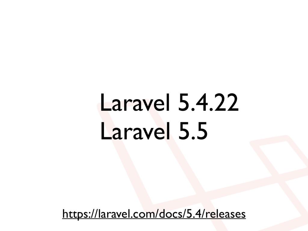 Laravel 5.4.22 https://laravel.com/docs/5.4/rel...