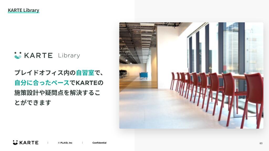 83 KARTE Library ʛɹɹɹɹ© PLAID, IncɹɹɹɹʛɹɹɹɹConfi...