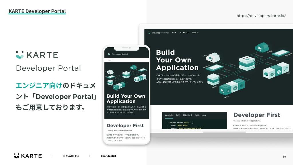 88 KARTE Developer Portal ʛɹɹɹɹ© PLAID, Incɹɹɹɹ...