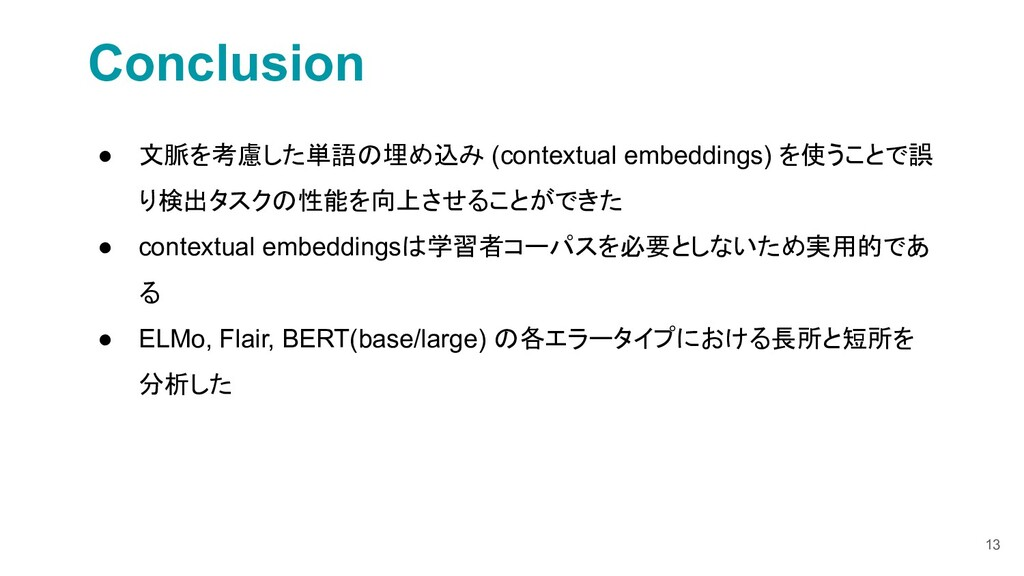 13 Conclusion ● 文脈を考慮した単語の埋め込み (contextual embe...