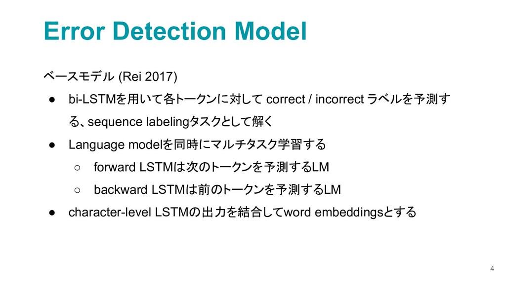 4 Error Detection Model ベースモデル (Rei 2017) ● bi-...
